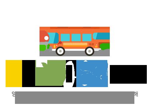 꿈과 희망을 응원합니다. 양평군장애인복지관에 방문하시는 이용객들의 편의를 위해 아래와 같이 셔틀버스를 운행합니다.